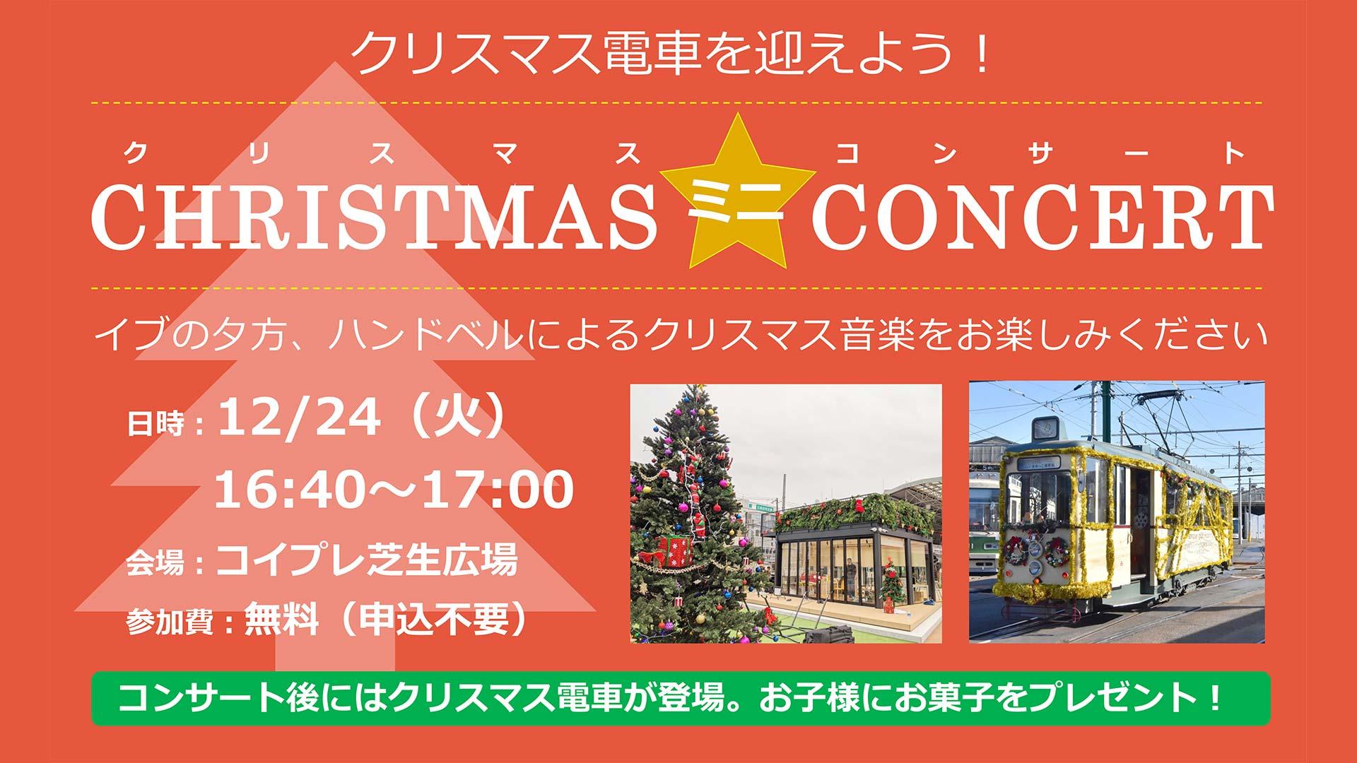 クリスマス電車を迎えよう!ミニコンサート
