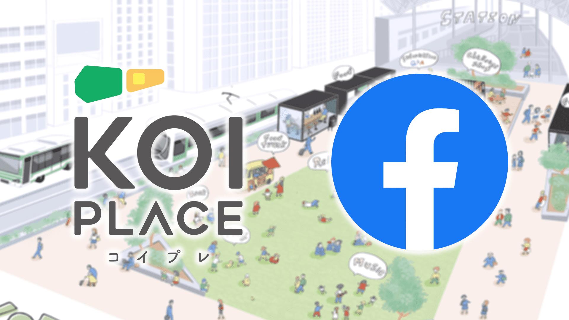 KOI PLACE(コイプレ)のfacebookを開設