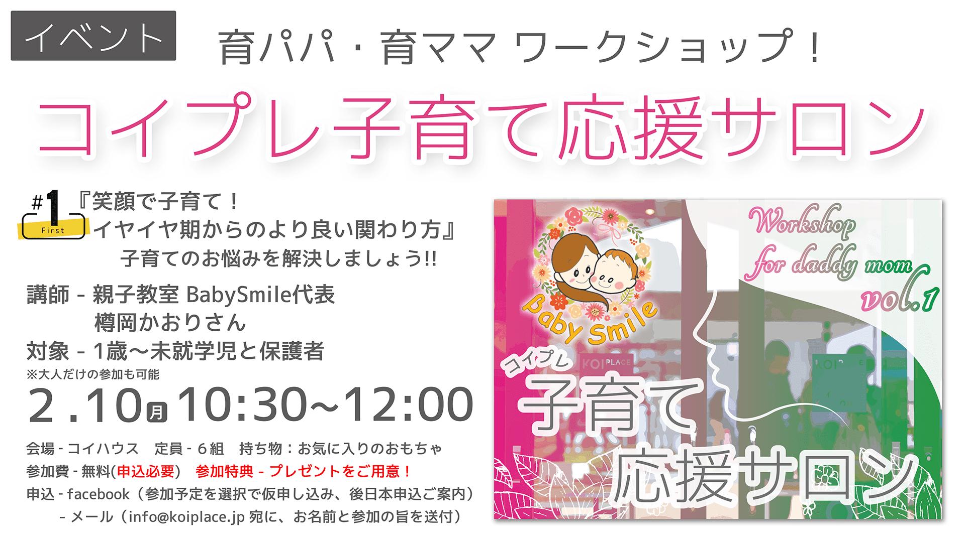 コイプレ子育て応援サロン -vol.1-1
