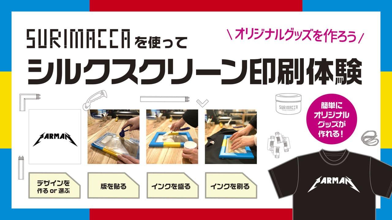 シルクスクリーン印刷体験
