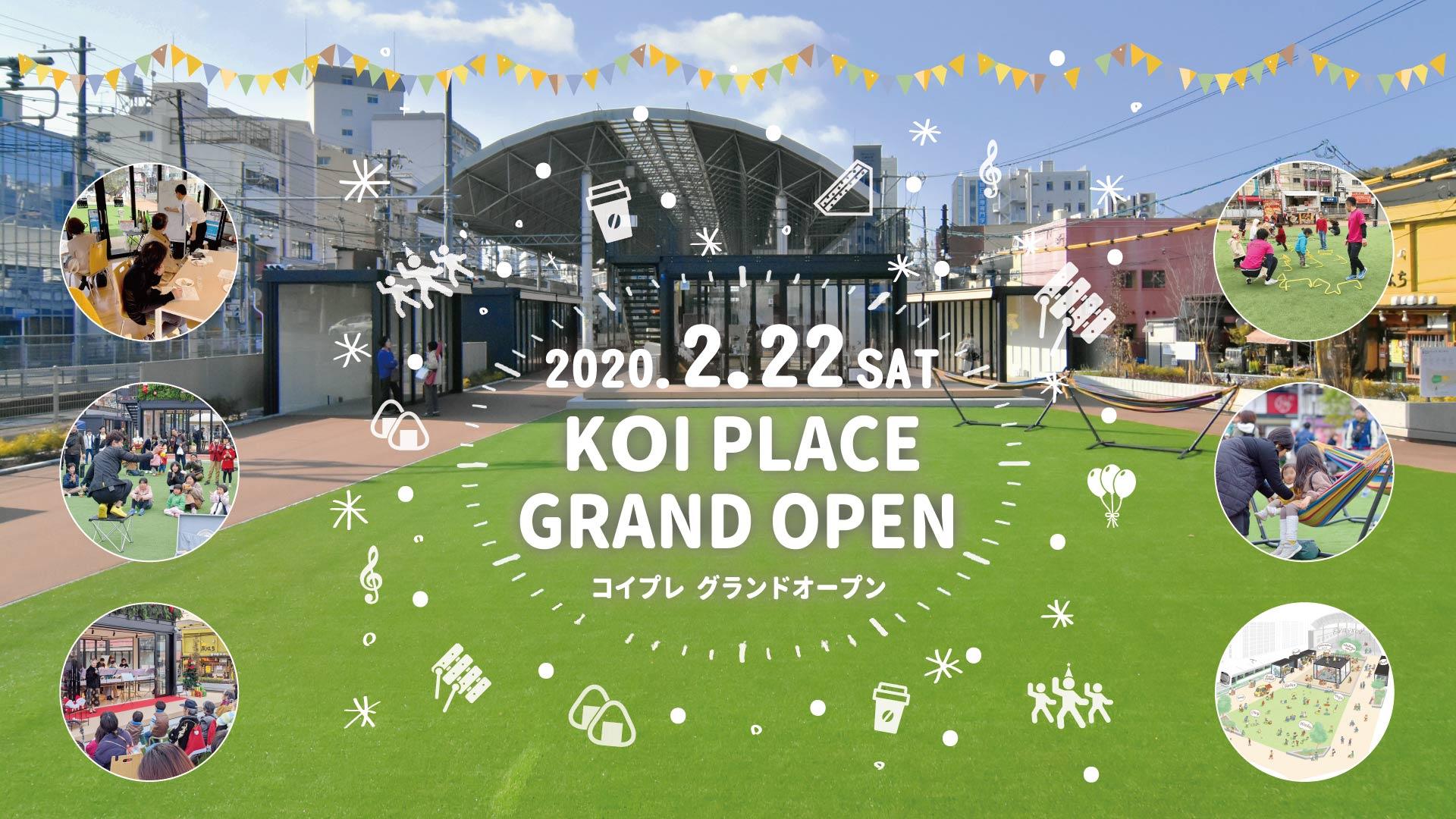 KOI PLACE グランドオープン