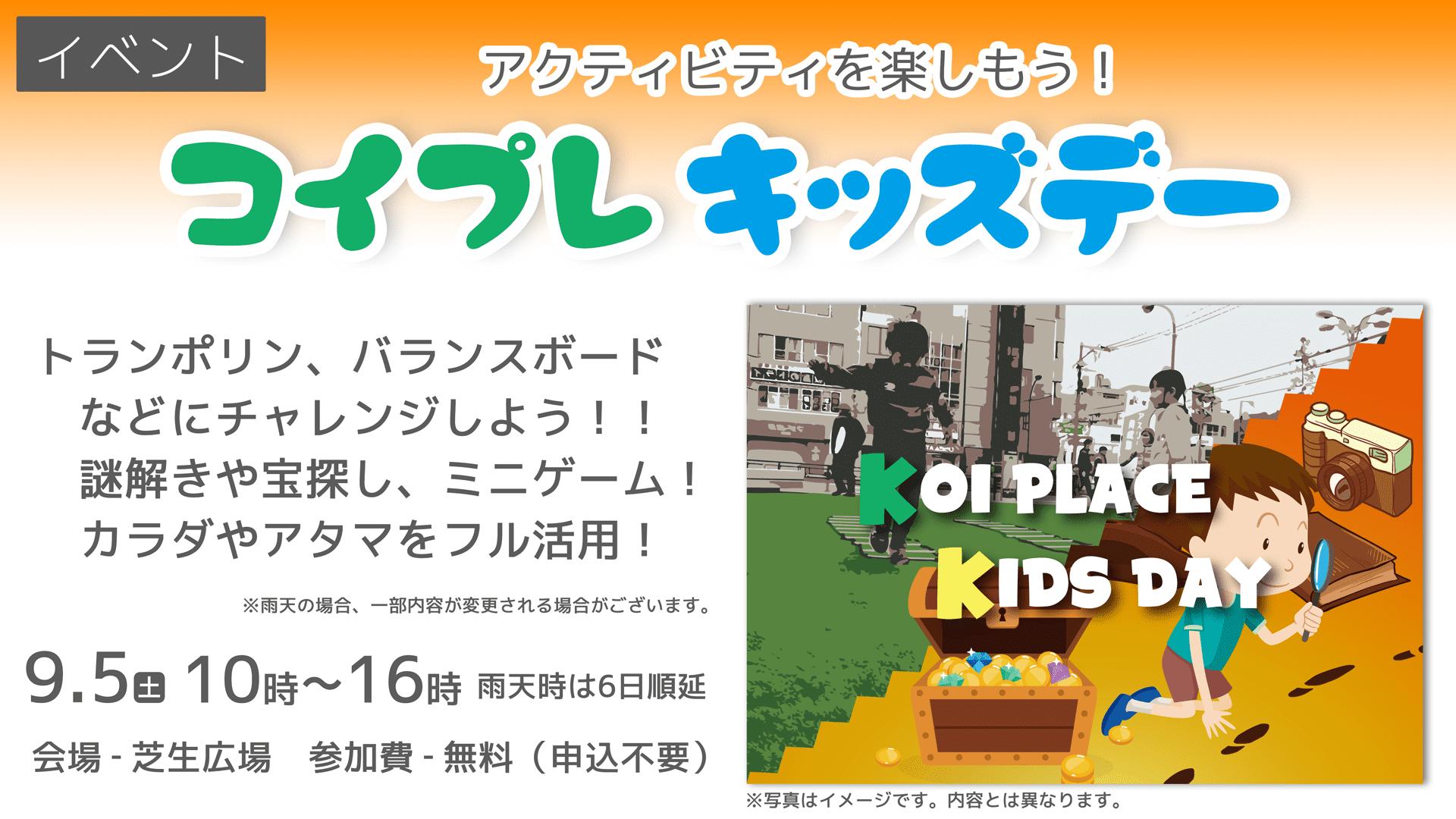 コイプレ キッズデー 3