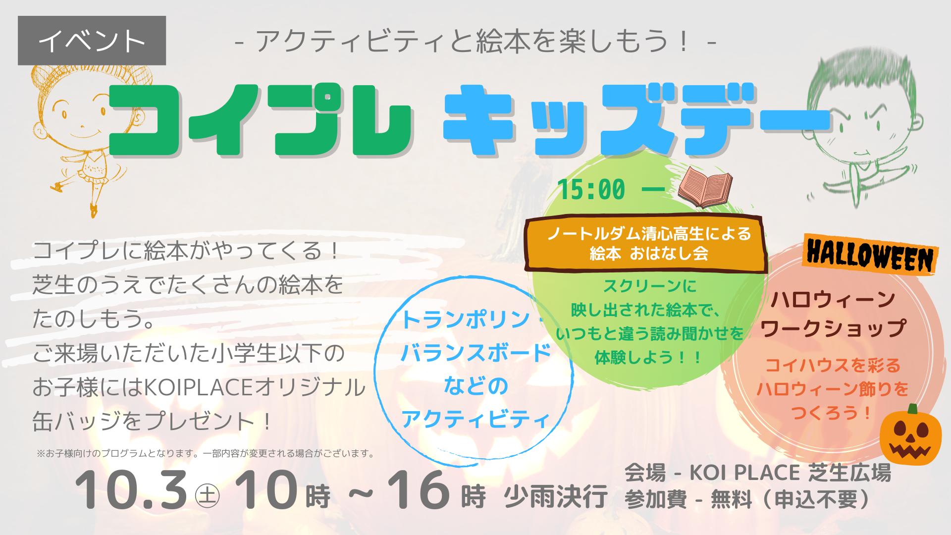 コイプレ キッズデー 4