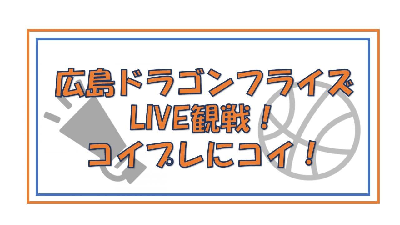 広島ドラゴンフライズ LIVE観戦!コイプレにコイ!