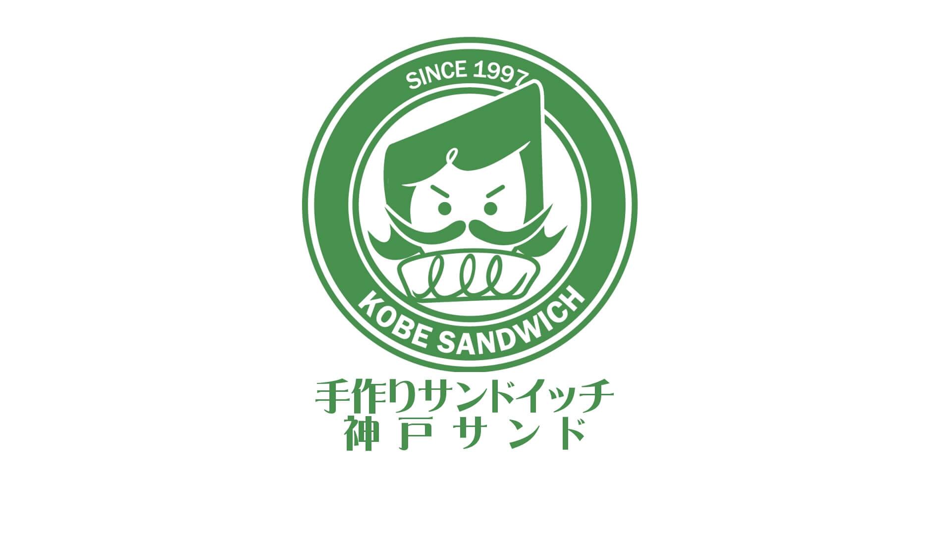 手作りサンドイッチ神戸サンドアイキャッチ