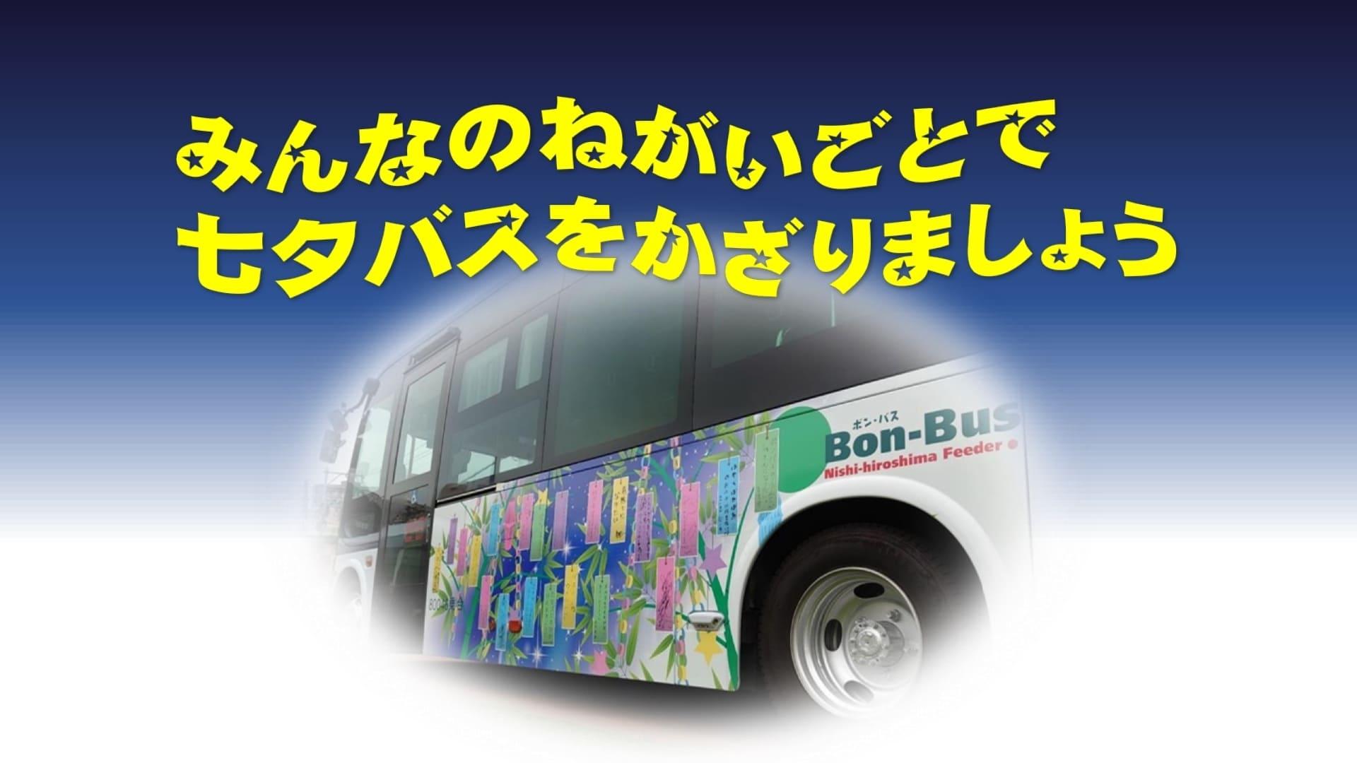 みんなのねがいごとで七夕バスをかざりましょう
