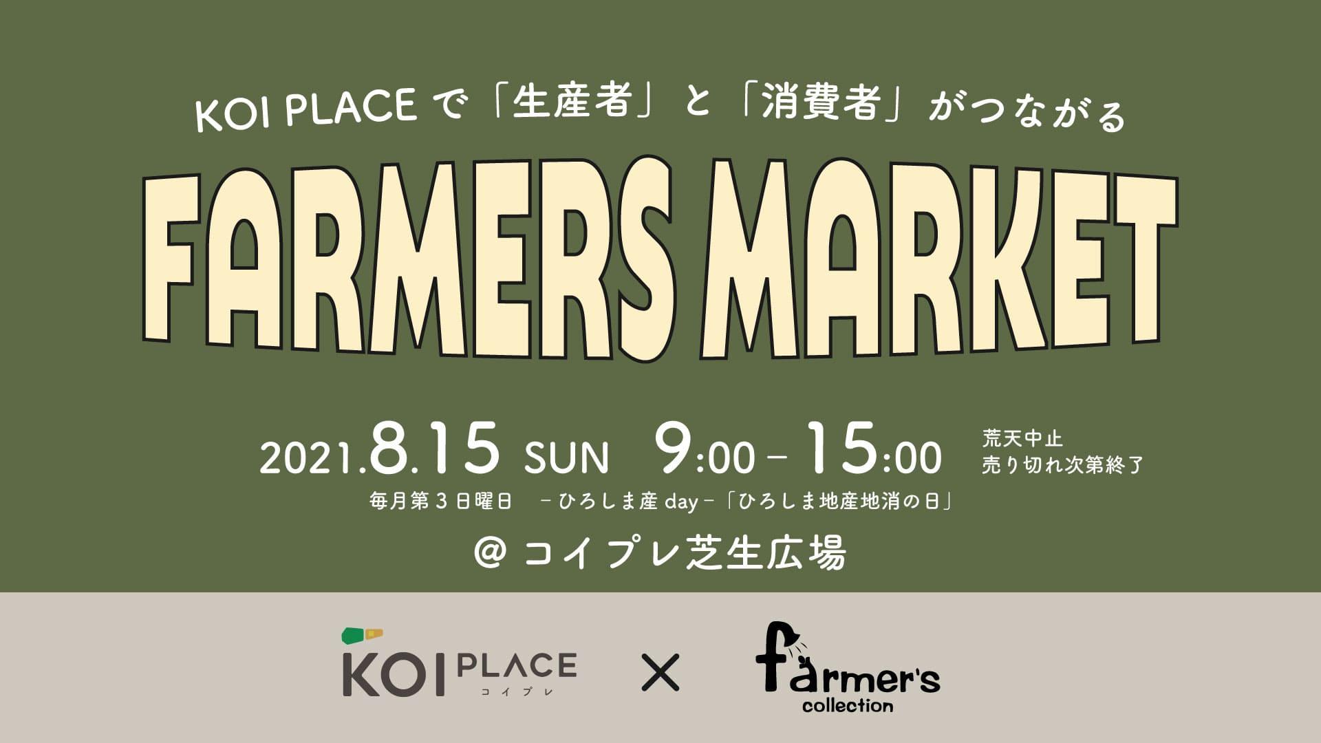 ファーマーズマーケット2(Famer's market 2)