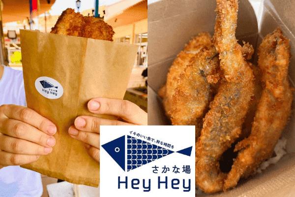 魚場 HEY HEY