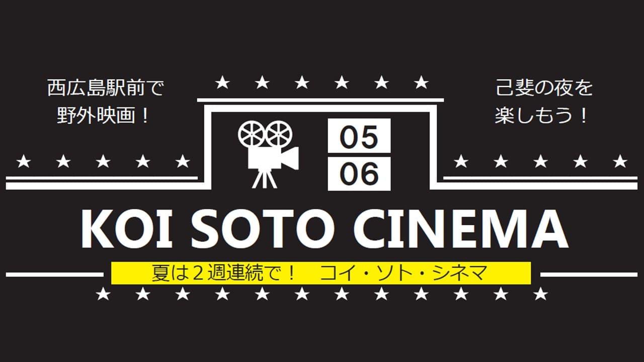 コイ・ソト・シネマ 05 06 の中止