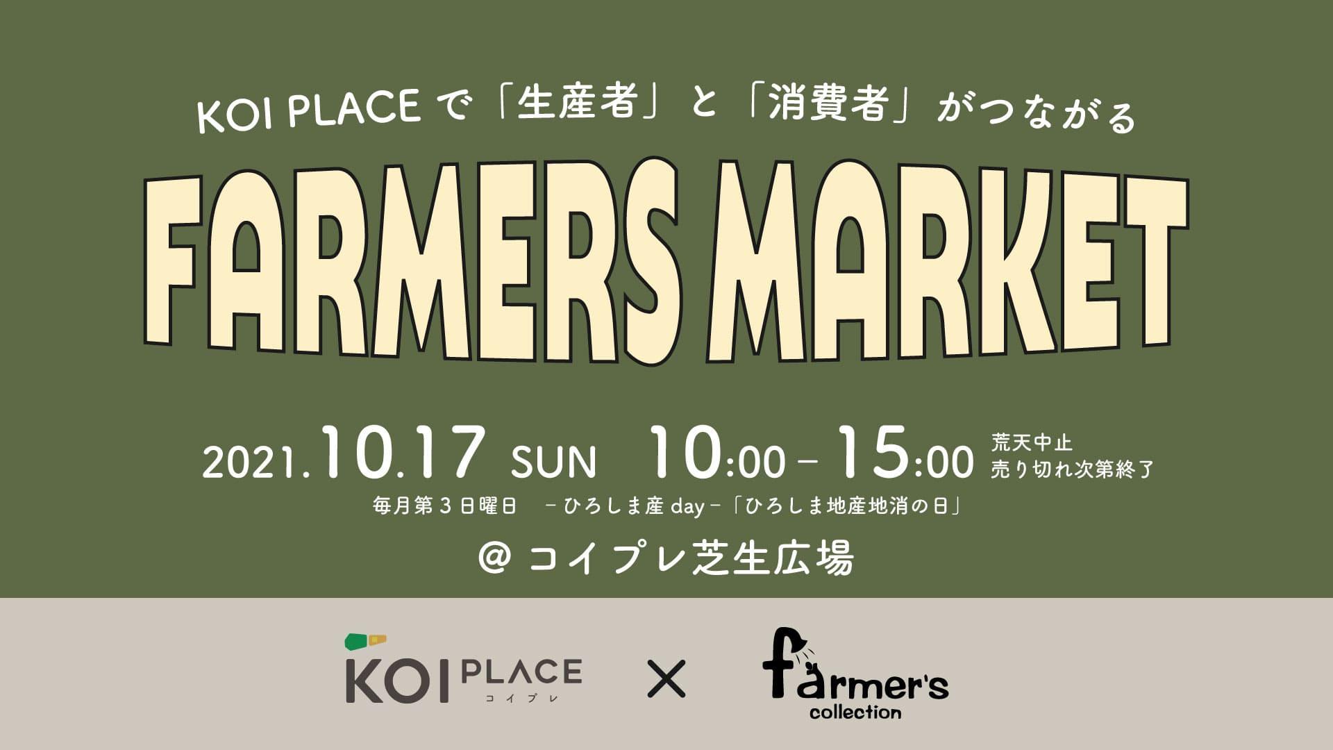 ファーマーズマーケット3(Famer's market 3)